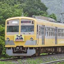 伊豆箱根鉄道で『いずっぱこ・よしもとお笑い電車』運転