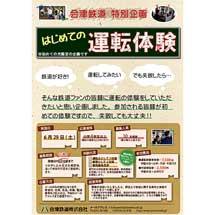6月29日会津鉄道「特別企画 はじめての運転体験」開催