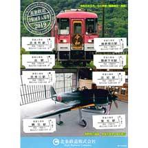 北条鉄道「全駅硬券入場券セット2019」発売