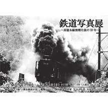 6月29日〜7月21日鳴門市ドイツ館「鉄道写真展~高徳本線無煙化後の50年~」開催