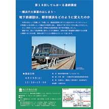 6月29日横浜市電保存館で第18回講座「横浜六大事業のはじまり~地下鉄建設は,都市横浜をどのように変えたのか」開催
