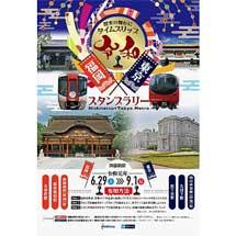 6月29日〜9月1日東京メトロ・西鉄,「歴史の舞台にタイムスリップ 令和! 福岡×東京スタンプラリー」を実施