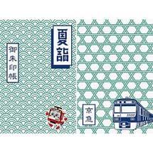 6月30日〜7月21日京急,「夏詣」キャンペーンを実施