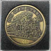6月30日東武,『「C11」刻印入り オリジナルコイン』を抽選でプレゼント