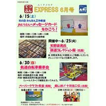 6月30日四国鉄道文化館で「軌道自転車乗車会」など開催