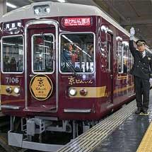鉄道ファン乗車インプレッション阪急電鉄7000系「京とれいん 雅洛」
