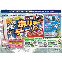 7月13日〜10月27日札幌市交通局「ホリデー・テーリング2019」開催