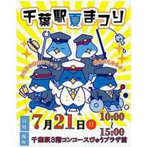 7月21日JR東日本「千葉駅 夏まつり」開催