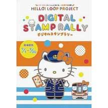7月1日〜9月30日JR西日本「ハローキティ×大阪環状線 デジタルスタンプラリー」開催
