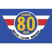 7月1日〜8月25日西鉄,花畑駅で「天神大牟田線全線開通80周年フェア」開催
