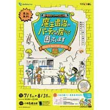 7月1日〜8月31日リアル宝探し「小田急ナゾトキクエスト」実施