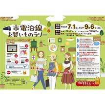 7月1日〜9月6日札幌市交通局「市電沿線お買いものラリー」開催