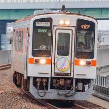 城北線で「七夕列車」運転