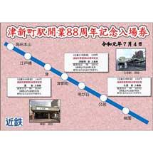 近鉄,津新町駅開業88周年記念入場券セット・グッズを発売