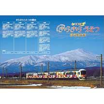JR東日本,「きらきらうえつ」で乗車記念証のプレゼントなどを実施