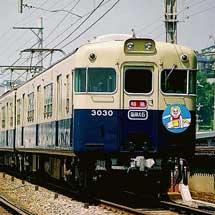 7月5日開催山陽電鉄「3030号ツートンカラー復刻・貸切列車運行イベント」への参加者募集