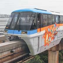 東京モノレールで「ポケモンモノレール」運転