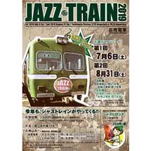 7月6日/8月31日岳南電車で「ジャズトレイン」運転