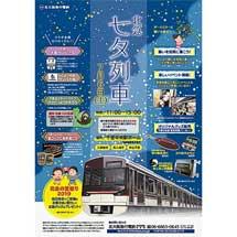 7月6日北大阪急行「北急七夕列車」開催