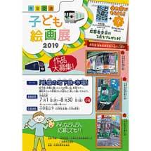 札幌市交通局「市営交通子ども絵画展2019」作品募集