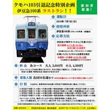 7月7日伊豆急,『クモハ103「引退記念特別企画」ラストラン!』を実施
