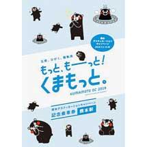JR九州,「熊本デスティネーションキャンペーン記念乗車券セット」を発売