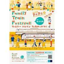 7月7日東京メトロ新木場車両基地で「Family Train Festival! in 新木場」開催