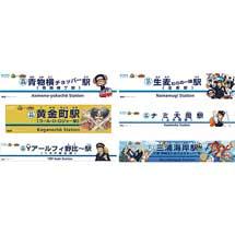 7月8日〜9月16日「京急宴線 真夏のONE PIECE列車」キャンペーン実施