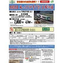 7月27日催行「令和元年 風っこそうや号で行く日帰りの旅」参加者募集