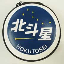 書泉,オリジナル鉄道グッズ「ヘッドマークコインケース(北斗星・カシオペア)」発売