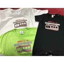 湘南モノレール・PEPE&KEIKI コラボレーションTシャツ発売