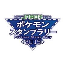 「JR東日本ポケモンスタンプラリー2019」など,ポケモンとのコラボイベントを開催
