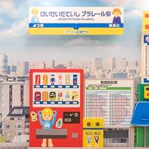 京成立石駅構内に「けいせいたていし プラレール駅」が登場