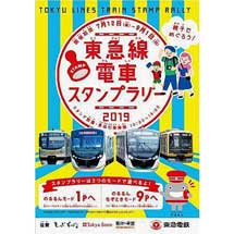 7月12日〜9月1日「親子でめぐろう!東急線電車スタンプラリー2019」開催