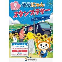 7月13日〜9月1日相模鉄道「夏休み そうにゃんスタンプラリー2019」開催
