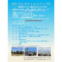 7月14日開催一畑電車,「ばたでんでタイムスリップ!!~一畑電車の古い施設を巡るゆる旅~」参加者募集