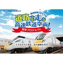 7月14日下松市制施行80周年記念「道路を走る高速鉄道車両見学プロジェクト」開催