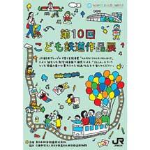 7月17日〜8月18日鉄道博物館で「第10回こども鉄道作品展」開催