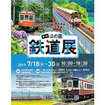 7月18日〜30日ほの国百貨店「第1回 ほの国鉄道展」開催