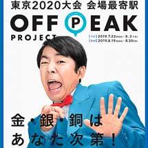 東京メトロ,『東京2020大会会場最寄駅オフピークプロジェクト』を実施
