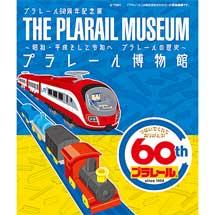 7月19日〜9月1日鉄道博物館で『プラレール60周年記念展「プラレール博物館 〜昭和・平成・そして令和へ プラレールの歴史〜」』を開催