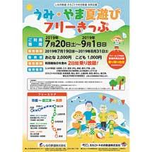 しなの鉄道・えちごトキめき鉄道「うみ・やま夏遊びフリーきっぷ」発売