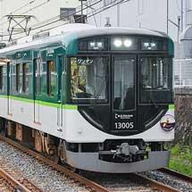 京阪線で宇治川の鵜飼いヘッドマーク