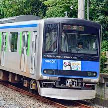 東武60000系「ピングートレイン」運転開始