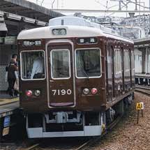 阪急,もと2200系先頭車が7090・7190に改番される