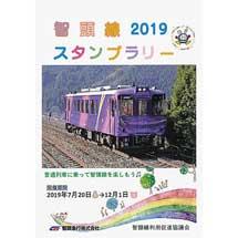 7月20日〜12月1日「2019 智頭急行スタンプラリー」開催