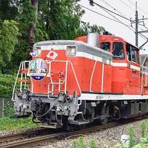 「東武ワールドスクウェア新展示物お披露目記念列車」運転
