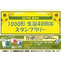 7月20日〜9月1日江ノ電,『2019 夏休み「1000形生誕40周年スタンプラリー」』開催