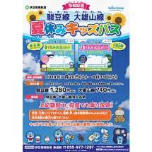 伊豆箱根鉄道「いずっぱこ夏休みお出かけキッズパス」発売