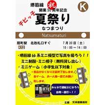 7月20日「Osaka Metro 堺筋線ちびっ子夏祭 2019」開催